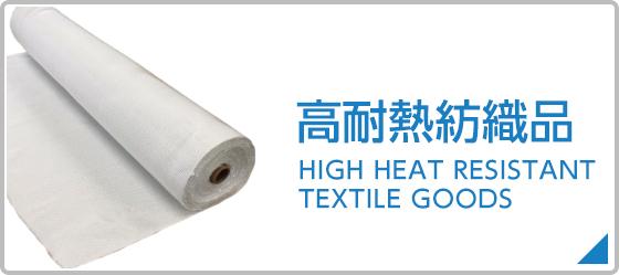 高耐熱紡織品